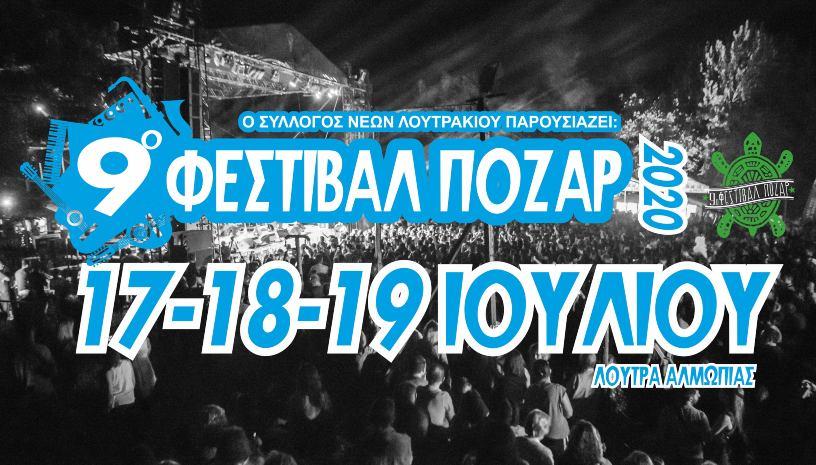 9ο Φεστιβάλ Πόζαρ 2020 Λουτρά Αλμωπίας