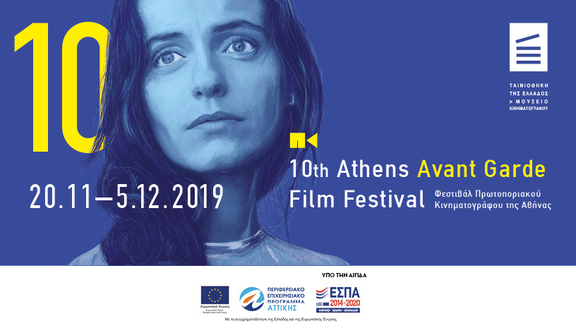 10ο Φεστιβάλ Πρωτοποριακού Κινηματογράφου της Αθήνας