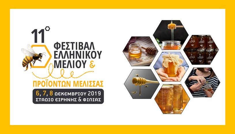 11ο Φεστιβάλ Ελληνικού Μελιού και Προϊόντων Μέλισσας