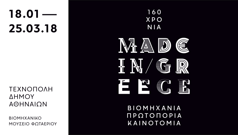 160 χρόνια made in Greece