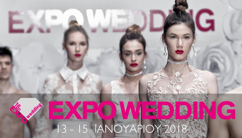 16η ExpoWedding Εκθεση για μελλόνυμφα ζευγάρια