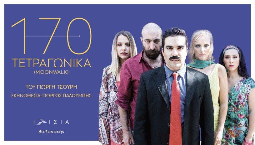 Η παράσταση «170 τετραγωνικά» στο Θέατρο Ιλίσια Βολανάκης