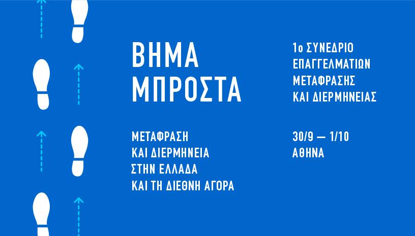 1ο Συνέδριο Επαγγελματιών Μετάφρασης & Διερμηνείας