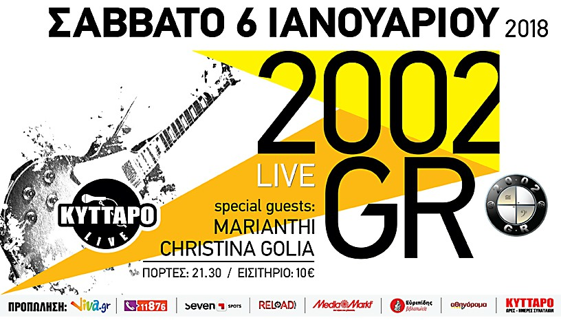 2002GR Live @ ΚΥΤΤΑΡΟ 6.1.2018