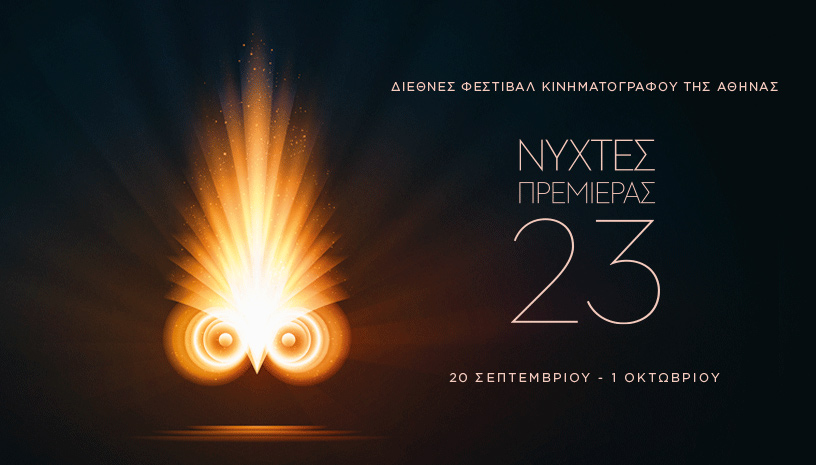 23ο Φεστιβάλ Κινηματογράφου της Αθήνας «Νύχτες Πρεμιέρας»