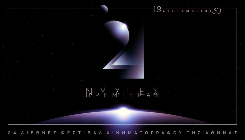 24ο Φεστιβάλ Κινηματογράφου της Αθήνας ΝΥΧΤΕΣ ΠΡΕΜΙΕΡΑΣ