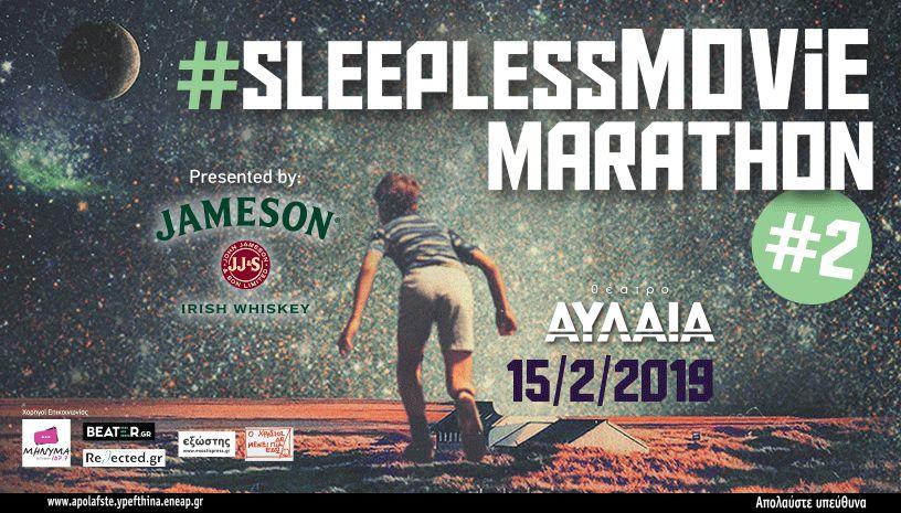 2ο Sleepless movie marathon