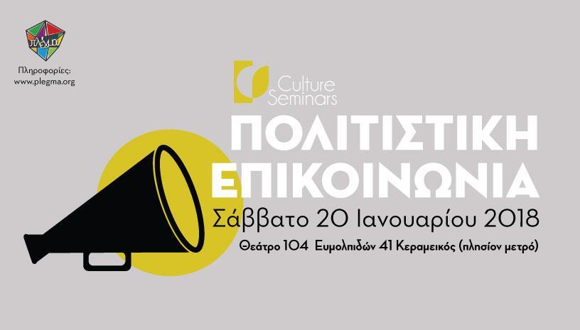 3ος κύκλος σεμιναρίων Πολιτιστικής Διαχείρισης