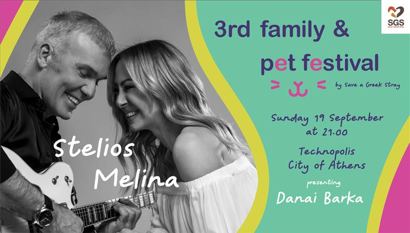 3rd SGS Family and Pet Festival Στέλιος Ρόκκος ‑ Μελίνα Ασλανίδου