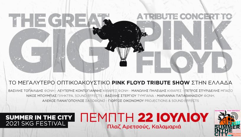 A GREAT GIG a tribute concert to Pink Floyd