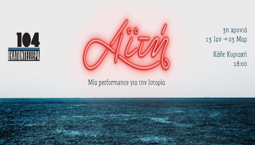 Αϊτή, μία performance για την Ιστορία