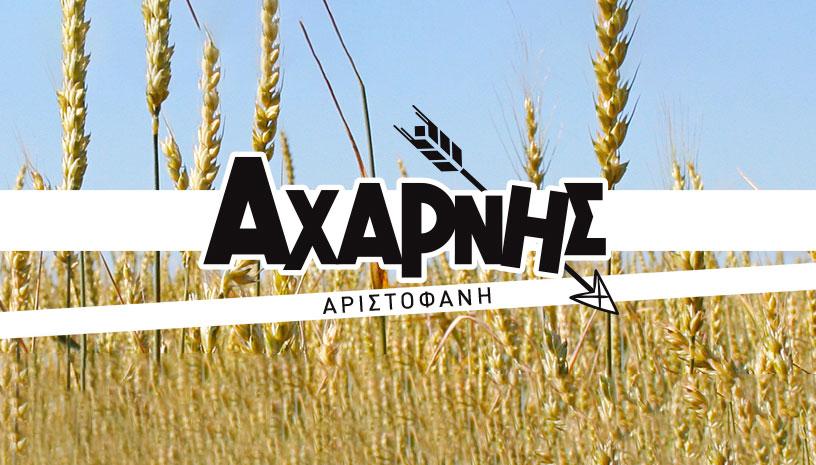 Αχαρνής του Αριστοφάνη