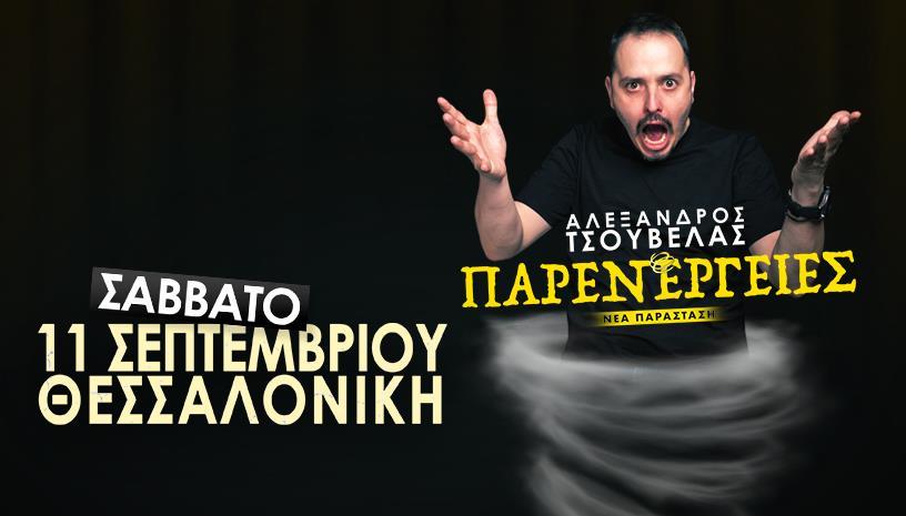 Αλέξανδρος Τσουβέλας ‑ Θεσσαλονίκη