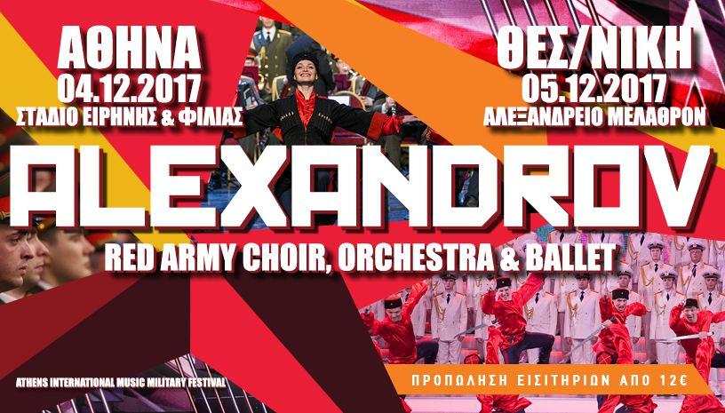 ALEXANDROV - Η Χορωδία του Κόκκινου Στρατού