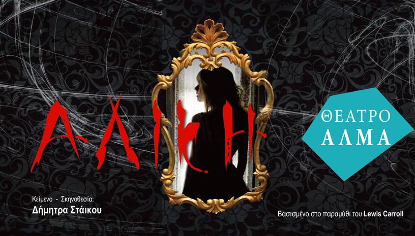 Η «Αλίκη από τη χώρα των Θαυμάτων» επισκέπτεται το Θέατρο Αλμα