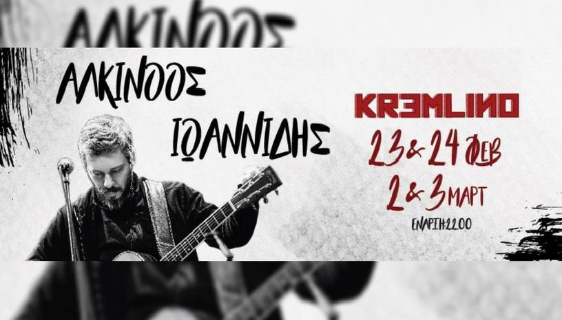 Αλκίνοος Ιωαννίδης @Kremlino