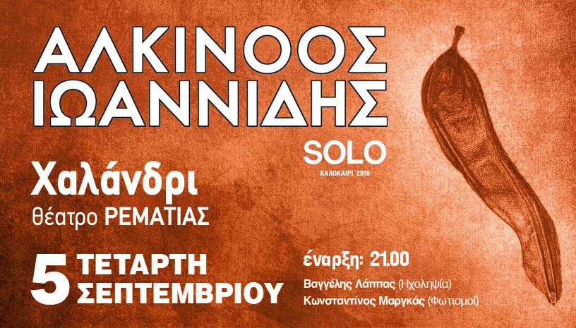 ΑΛΚΙΝΟΟΣ ΙΩΑΝΝΙΔΗΣ Live! Θέατρο Ρεματιάς - Χαλάνδρι