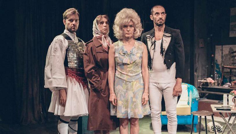 Αμάραντα στο Faust