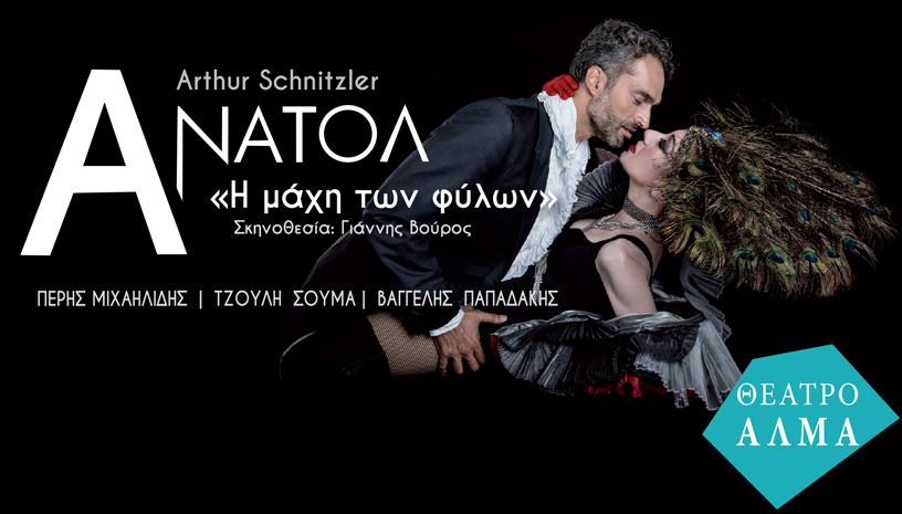 «Ανατόλ ή η μάχη των φύλων» στο Θέατρο Αλμα