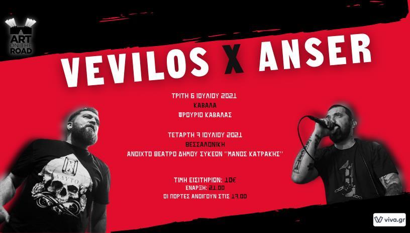 Vevilos X Anser σε Καβάλα και Θεσσαλονίκη