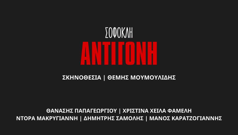 ΑΝΤΙΓΟΝΗ του Σοφοκλή