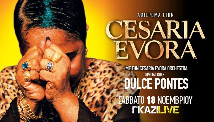 Αφιέρωμα στην Cesaria Evora