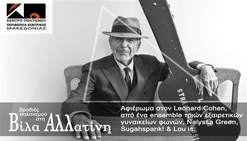Αφιέρωμα στον Leonard Cohen