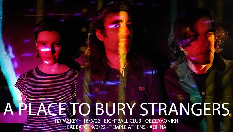 A Place to Bury Strangers live in Greece