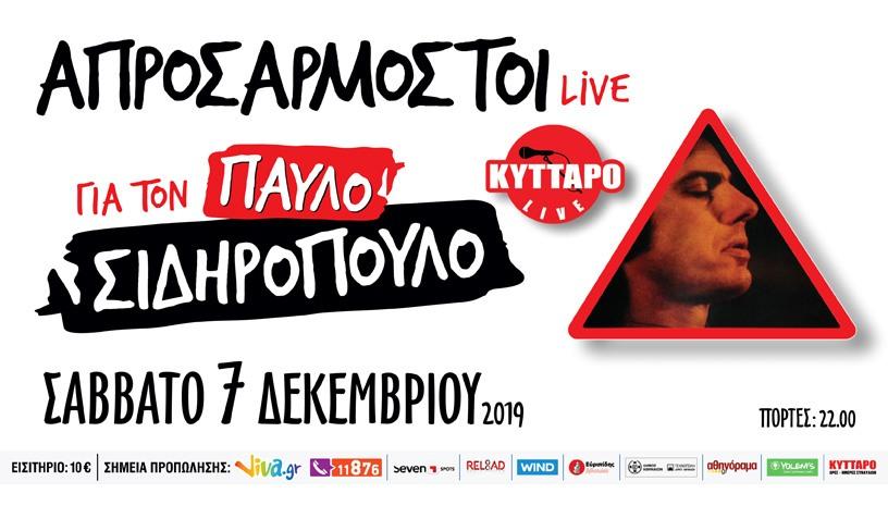 ΑΠΡΟΣΑΡΜΟΣΤΟΙ Live για τον ΠΑΥΛΟ ΣΙΔΗΡΟΠΟΥΛΟ 7.12.2019