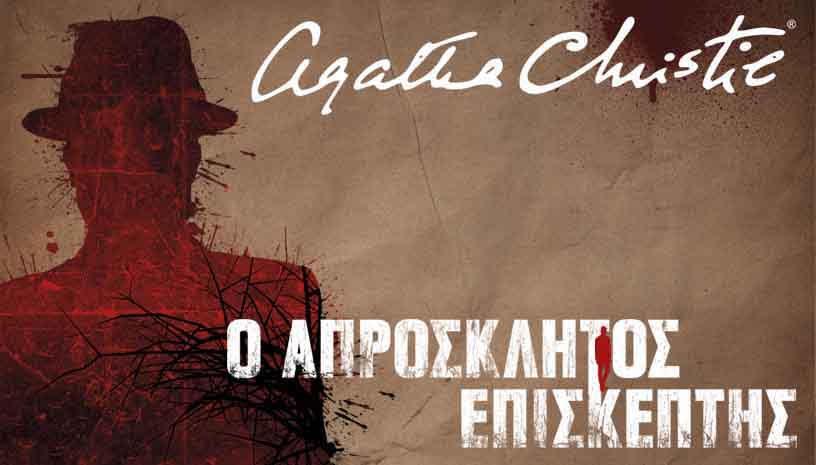 Ο Απρόσκλητος Επισκέπτης της Αγκαθα Κρίστι, στο θέατρο ELIART