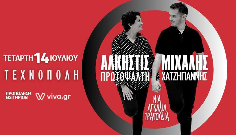 Η Αλκηστις Πρωτοψάλτη και ο  Μιχάλης Χατζηγιάννης για μια βραδιά στην Τεχνόπολη