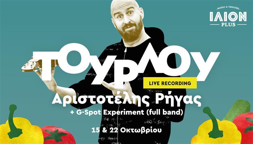 Αριστοτέλης Ρήγας ΤΟΥΡΛΟΥ - live recording