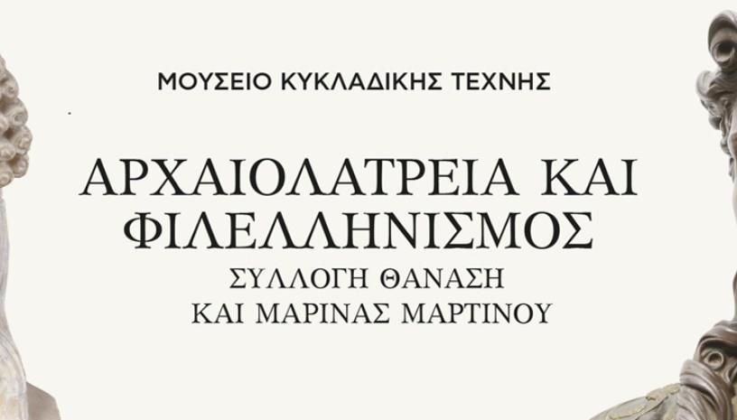 Αρχαιολατρεία και Φιλελληνισμός ‑ Συλλογή Θανάση και Μαρίνας Μαρτίνου