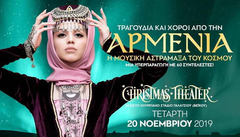 Αρμενία: Η μουσική αστράμαξα του κόσμου