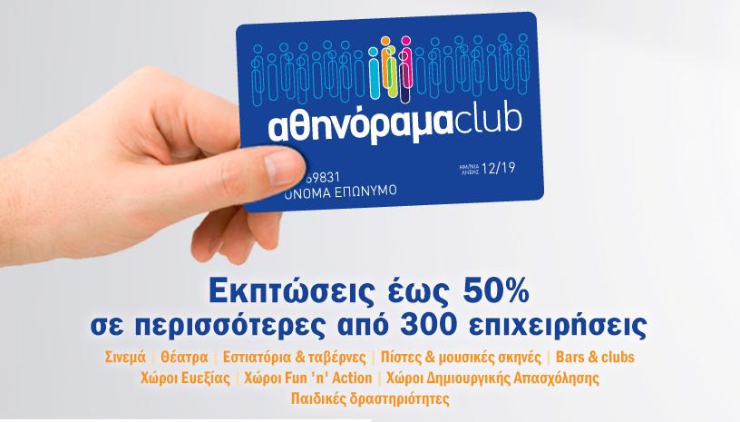 αθηνόραμα club