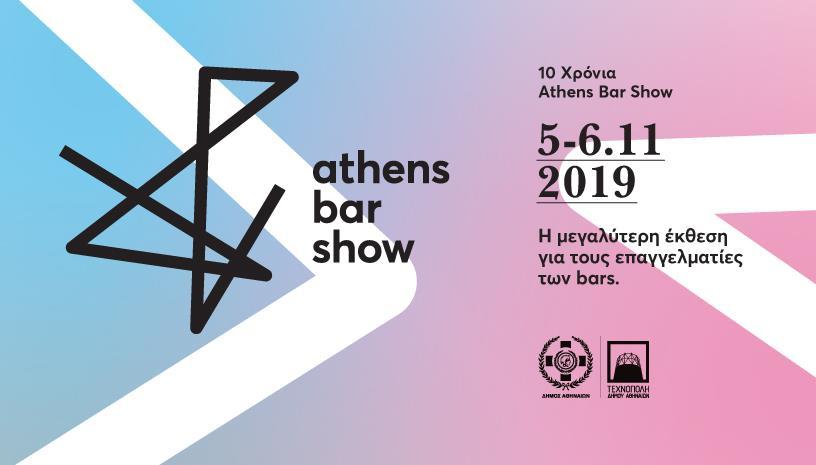 Το Athens Bar Show επιστρέφει και γιορτάζει 10 χρόνια ζωής
