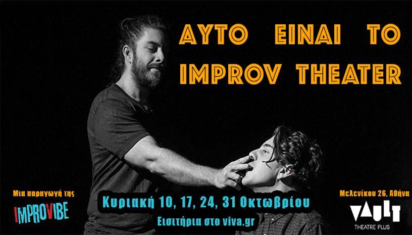 Αυτό είναι το improv theater