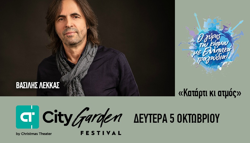 Ο Βασίλης Λέκκας έρχεται στο City Garden Festival
