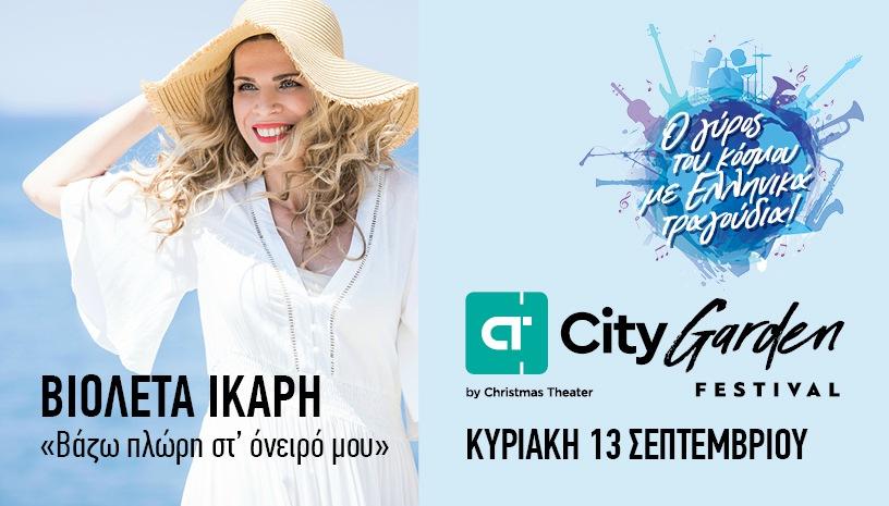 Η Βιολέτα Ικάρη έρχεται στο City Garden Festival