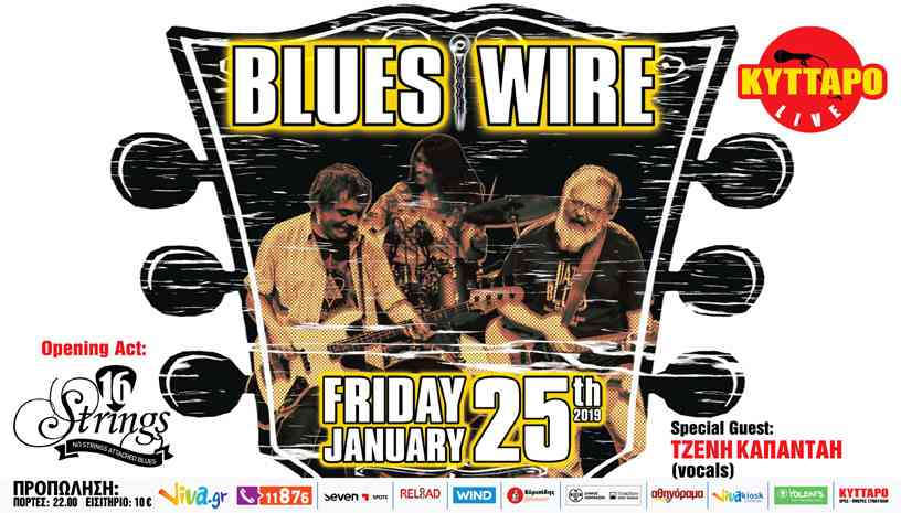BLUES WIRE Live @ ΚΥΤΤΑΡΟ 25.1.2019