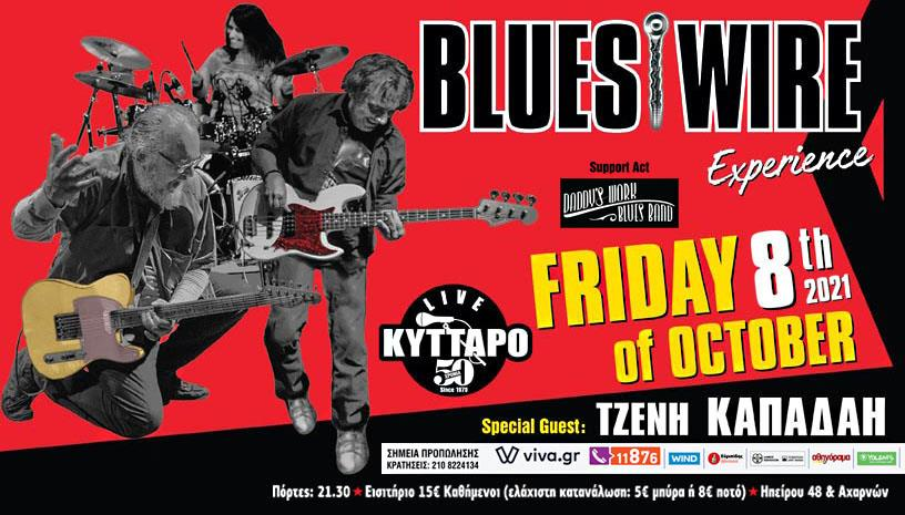 Blues Wire Live στο ΚΥΤΤΑΡΟ