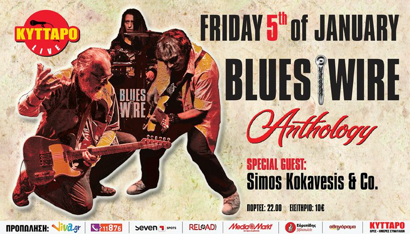 BLUES WIRE «The ANTHOLOGY» 5.1.2018