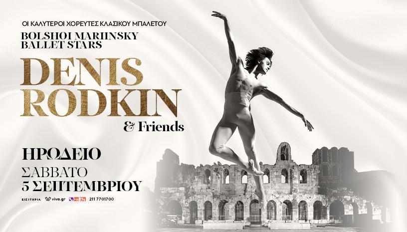 Denis Rodkin and Friends: Μια παράσταση κλασικού μπαλέτου στο Ηρώδειο