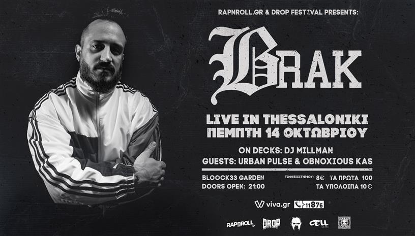 Brak Live στη Θεσσαλονίκη