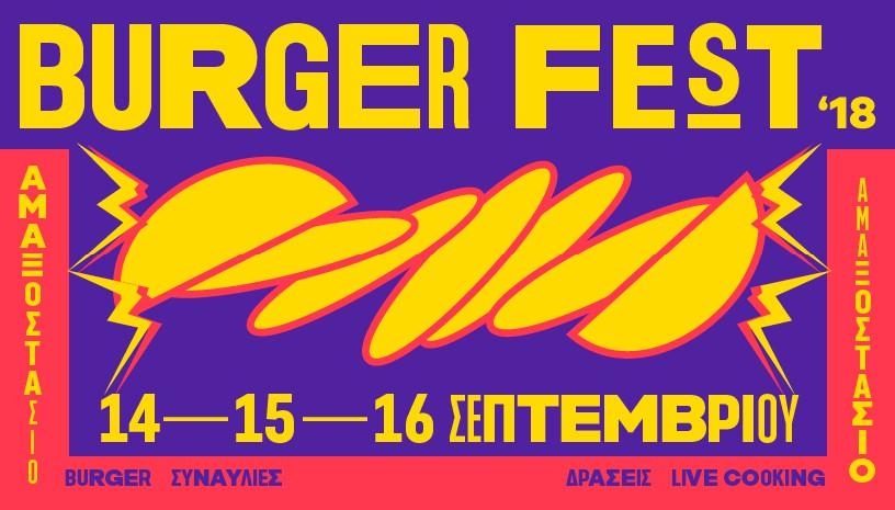 Burger Fest '18 - Αθήνα