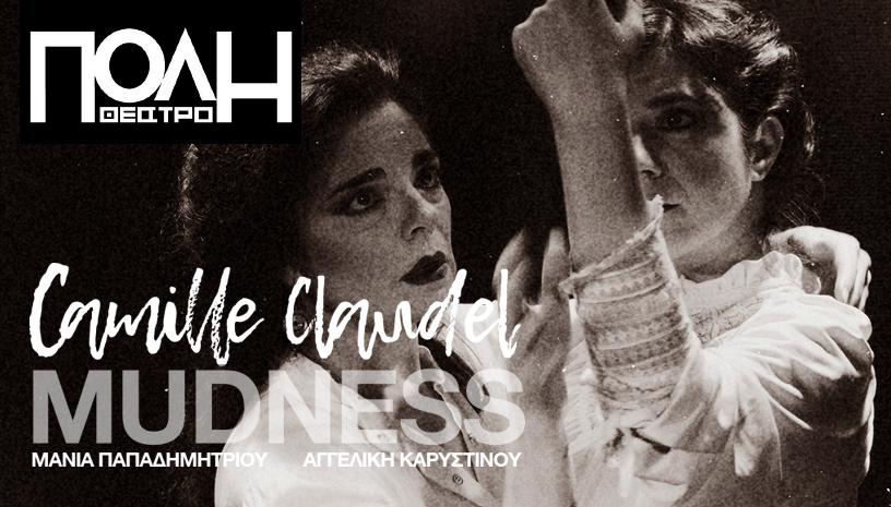 Camille Claudel Mudness στο Θέατρο «Πόλη»
