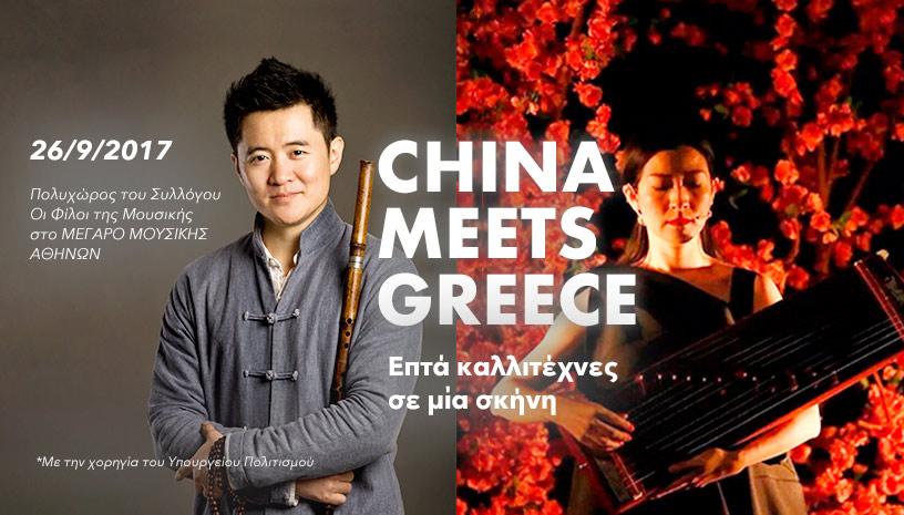 China meets Greece