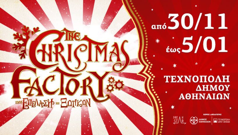 The Christmas Factory - Η Επέλαση των Ξωτικών