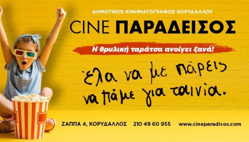 Cine Παράδεισος Ταράτσα 2021