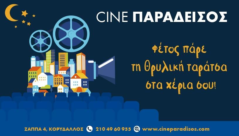 Cine Παράδεισος Ταράτσα: Ο δημοτικός κινηματογράφος του Κορυδαλλού σας περιμένει